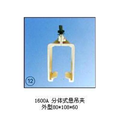 1600A分体式悬吊夹