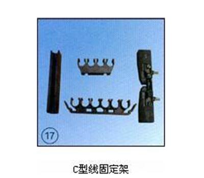C型线固定架
