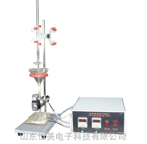液体穿透性能测试仪