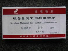 微库仑硫氯测定仪硫含量标准物质
