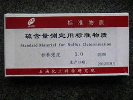 硫含量测定用标准物质、硫标样