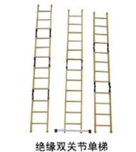 绝缘双关节单梯
