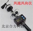 便携式三杯轻便风向风速仪(LCD数码显示) 北京合力科创