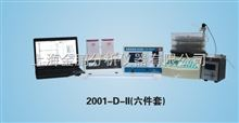 2001-D-II型自动液相色谱分离层析仪