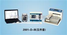 2001-D-III型自动液相色谱分离层析仪