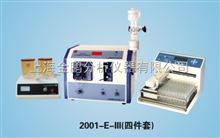 2001-E-III型自动液相色谱分离层析仪