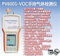 PV6001-VOCPV6001-VOC 手持式VOC氣體檢測儀