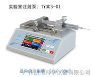 注射泵TYD03-01(适用一支10ul-60ml的注射器)