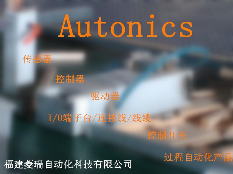 Aotonics圆柱形接插式接近开关