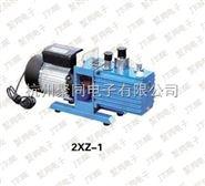 旋片式真空泵2XZ-1