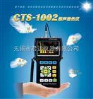 CTS-1002、CTS-1002plus超声波探伤仪