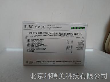 抗肺炎支原体抗体IgG 检测试剂盒(酶联免疫吸附法)