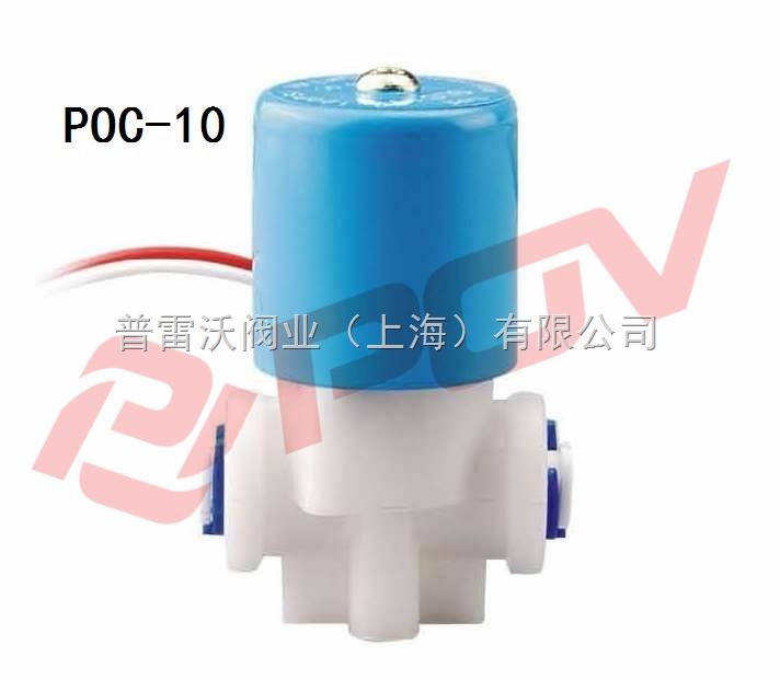 poc10-家用净水器电磁阀24v-普雷沃阀业(上海)有限