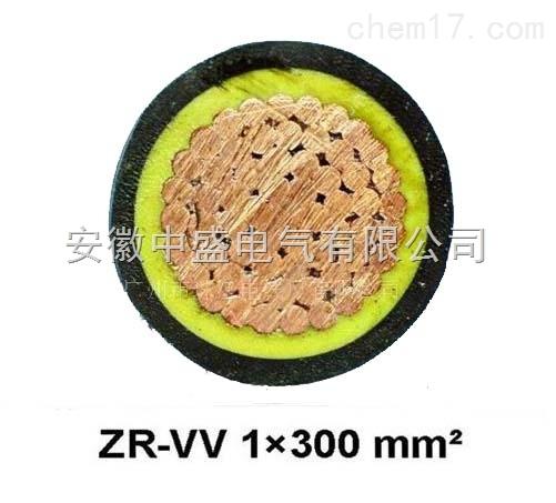 ZR-VV电缆 1*300