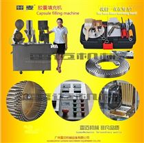 GCN-208半自动胶囊充填机-填充机价格