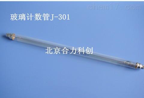 玻璃计数管j-301