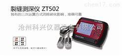 ZT502型供应裂缝测深仪/裂缝深度检测仪