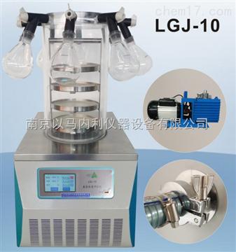 Ymnl-LGJ-10普通掛瓶型冷凍干燥機