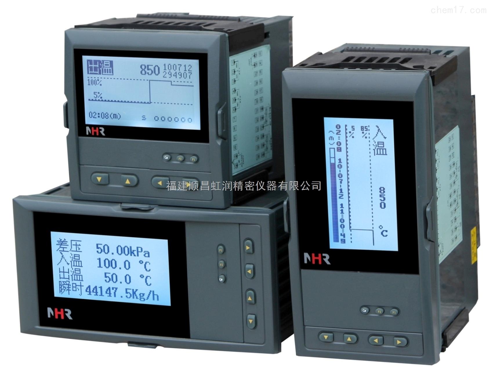 虹润NHR-6610R系列液晶热(冷)量积算记录仪(配套型)