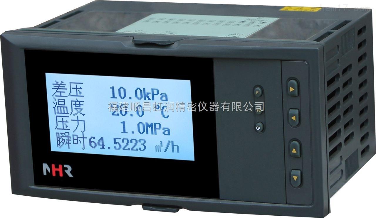 虹润NHR-6600R系列液晶流量(热能)积算记录仪(配套型)