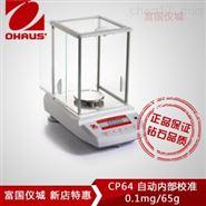 奥豪斯 CP64分析天平/电子天平 0.1mg/0.0001g/65g万分之一天平