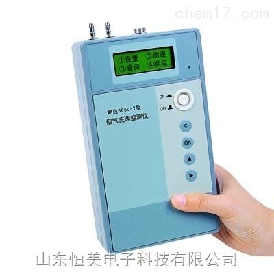 烟气流速监测仪