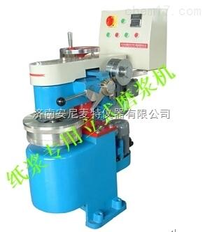 厂家供应立式磨浆机 纸浆打浆立式磨浆机