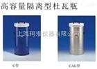 德国KGW高容量隔离型杜瓦瓶30C/31C/32C/33C/34C/35C(金属外皮,蓝色涂层)