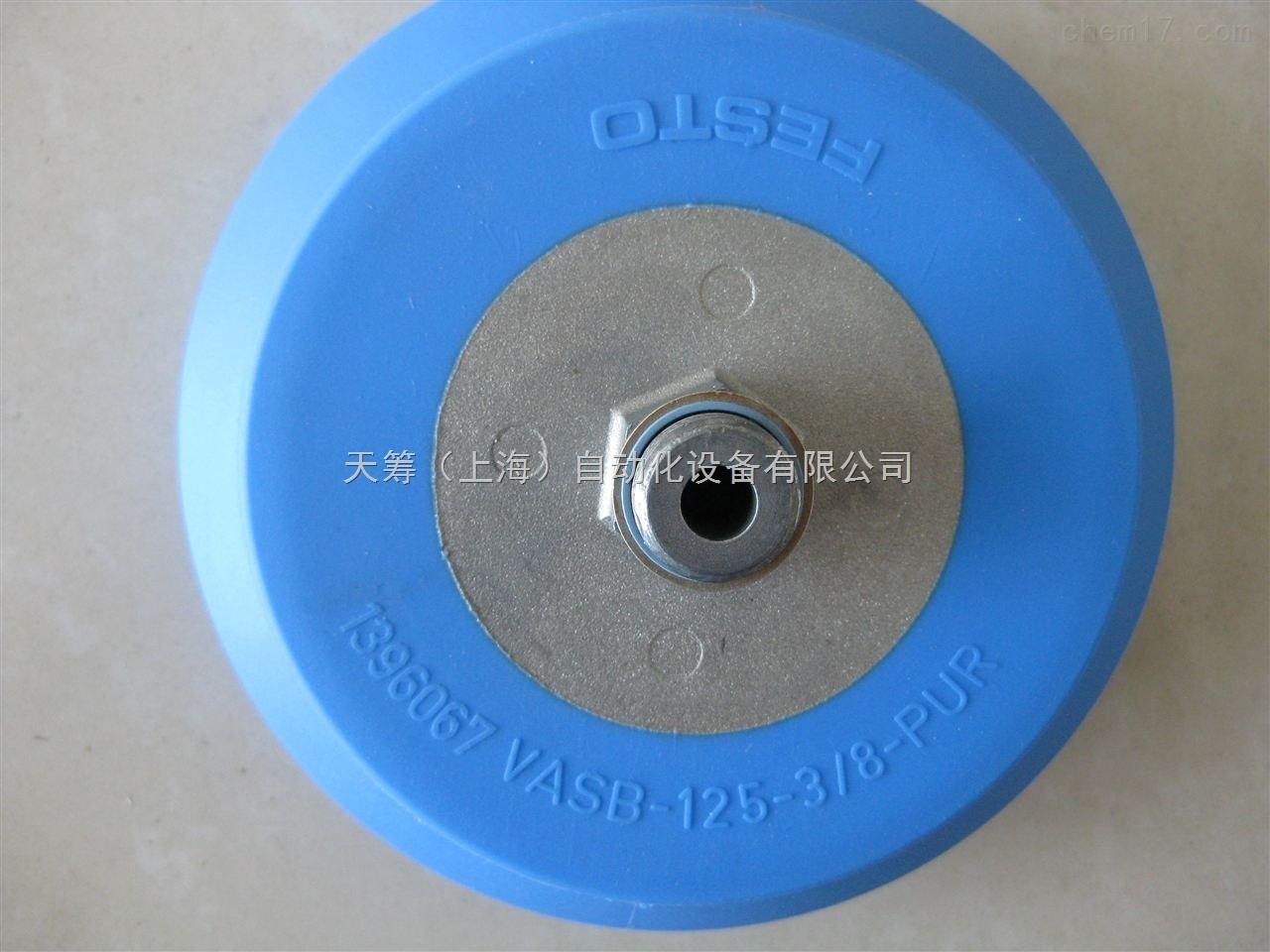 FESTO费斯托完整的吸盘组件VASB-125-3/8-PUR-B