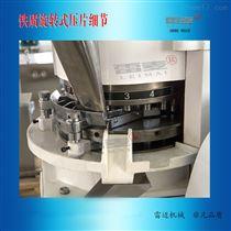 XYP-15/17/19糖果片旋转式压片机,哪里有压片机厂家,压片机价格