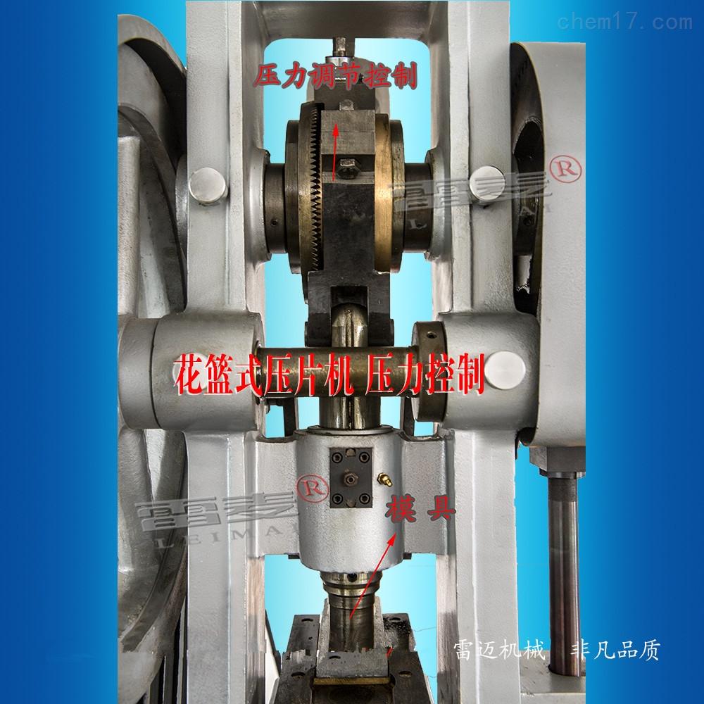上海花篮式压片机价格,压片机多少钱怎么卖?