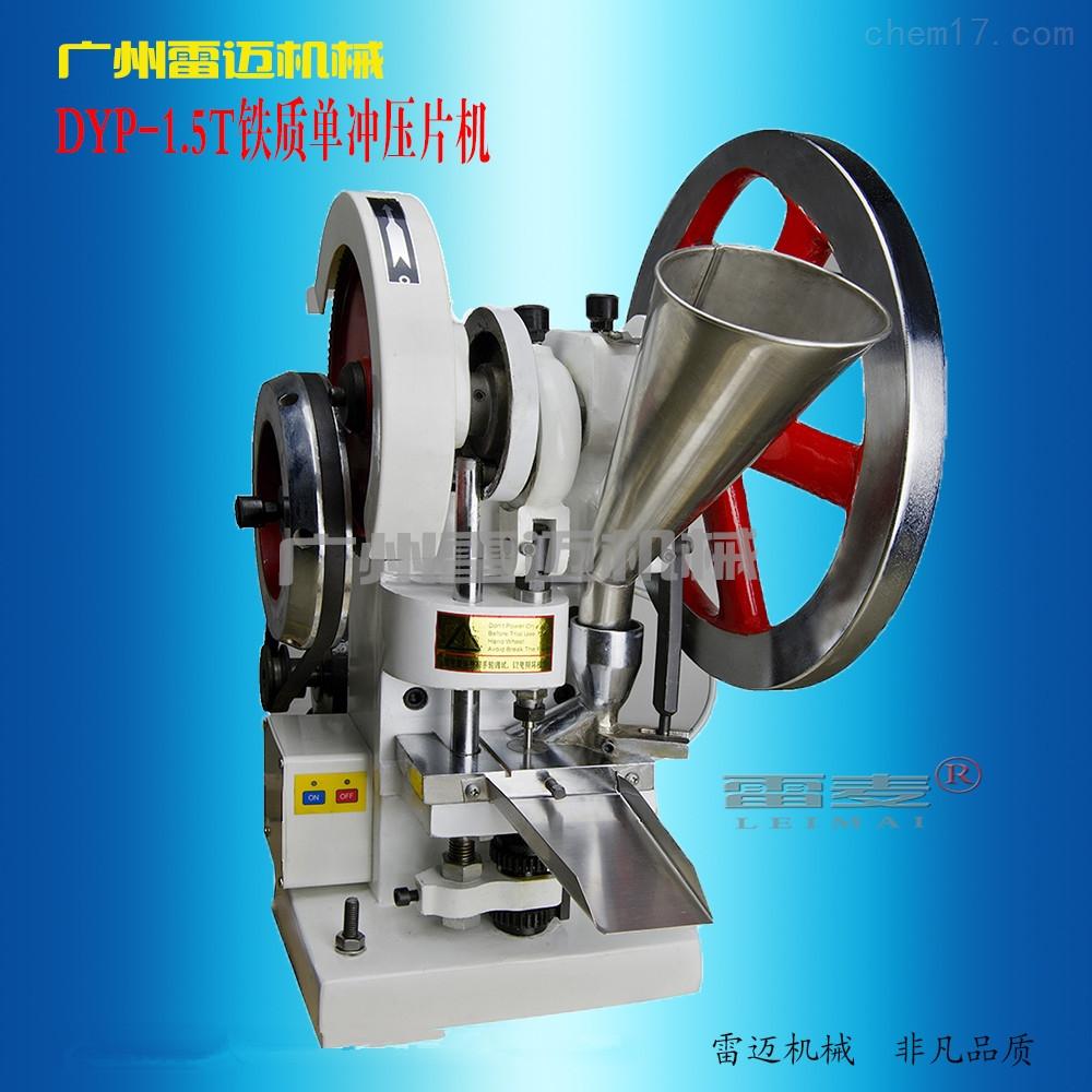 广州小型中药压片机、片剂设备压片机
