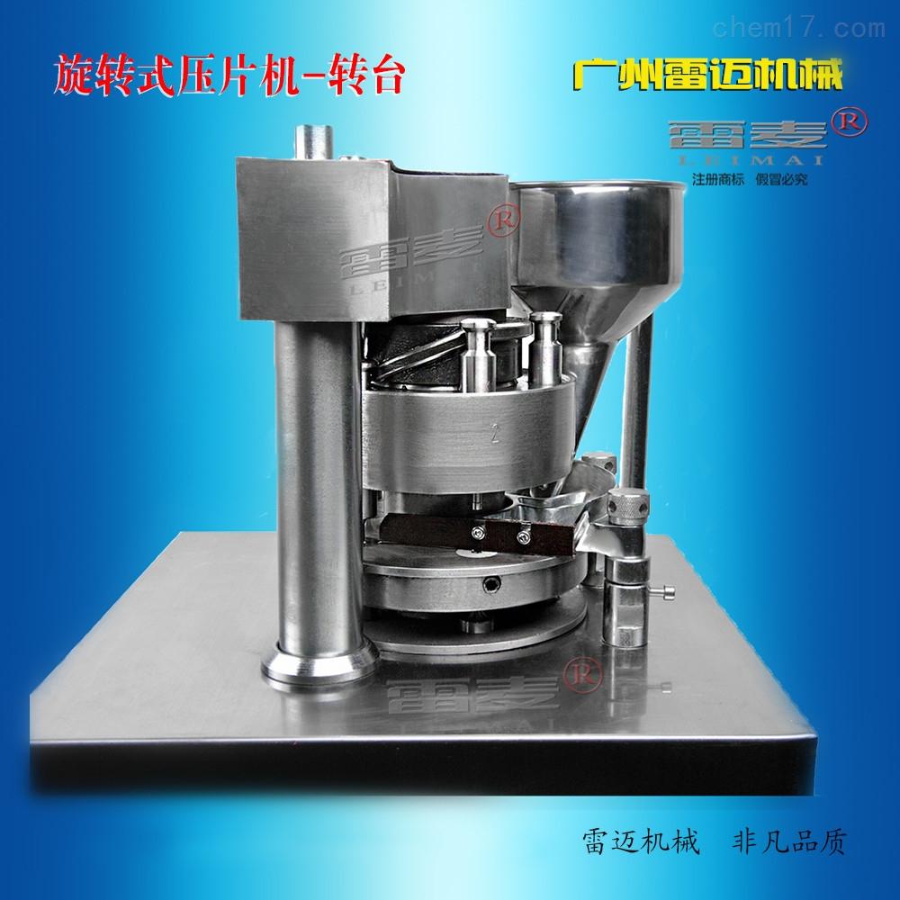 片剂设备小型旋转式压片机,广州雷迈小型旋转式压片机