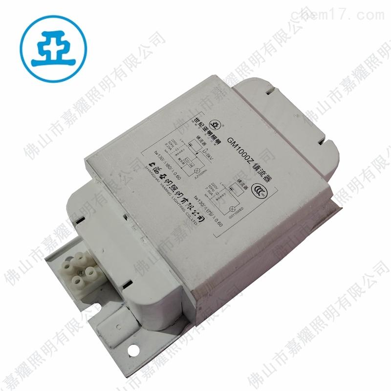上海亚明金卤灯镇流器GM1000Z 亚字牌镇流器 GM400Z GM250Z电感镇流器 NM70Z NM100Z NM150Z GM175Z GM250Z GM400Z GM1000Z 本产品用于各类采用电感线路工作的金卤灯的配套, 起到点灯电路稳定灯泡工作电流的作用。 与顶峰式漏磁镇流器相比体积更小,功耗更低,温升更低。 具有更高的耐温等级,适宜在更高温度的环境下工作。 安装、使用、维护更方便。 内置热保护器,有效防止过热产生的光源电器部件的损坏。