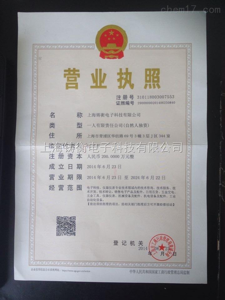 铸衡-营业执照