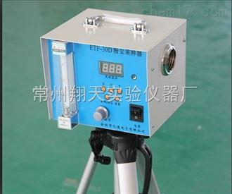 ETF-30D型粉尘采样器
