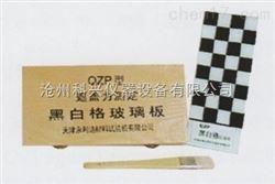 QZP生产销售 黑白格测定板