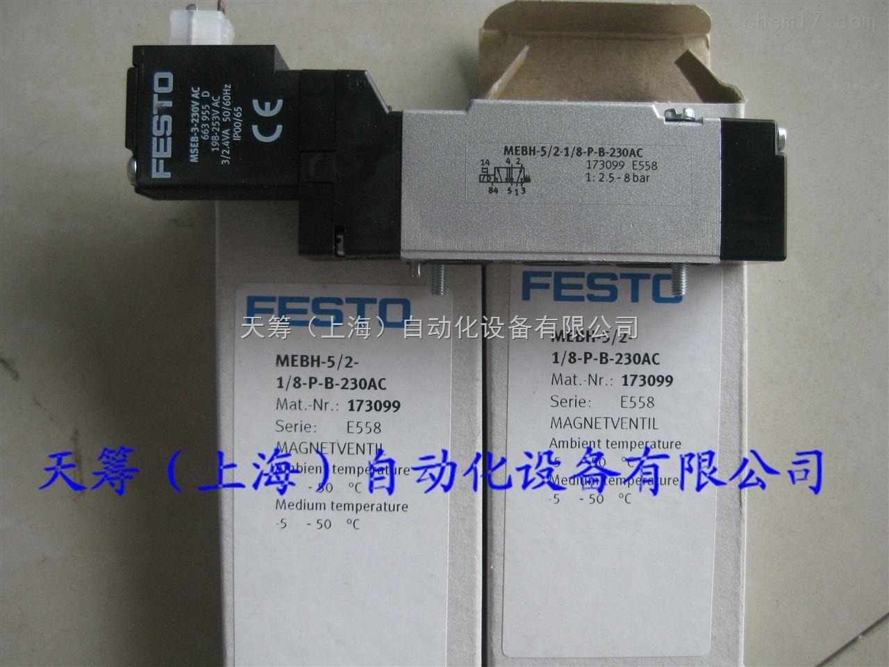 德国费斯托festo产品FESTO电磁阀MEBH系列MEBH-5/2-1/8-P-B-230