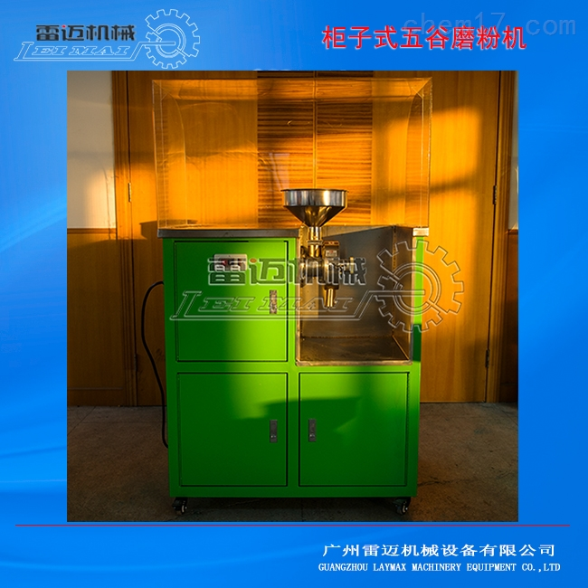 带柜子的电动五谷杂粮磨粉机,超市磨粉机哪里有卖