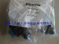 HE-3-QS-10德国festo产品FESTO截止阀HE系列HE-3-QS-10