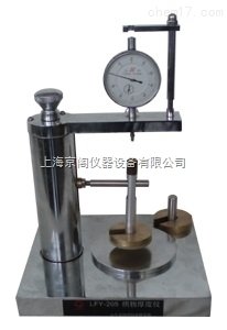 * 纺织品及非织造布厚度仪