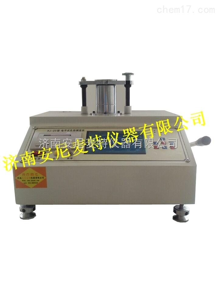 厂家供应电子式孔径测试仪 孔径测试仪