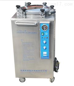 50L数显立式高压灭菌器