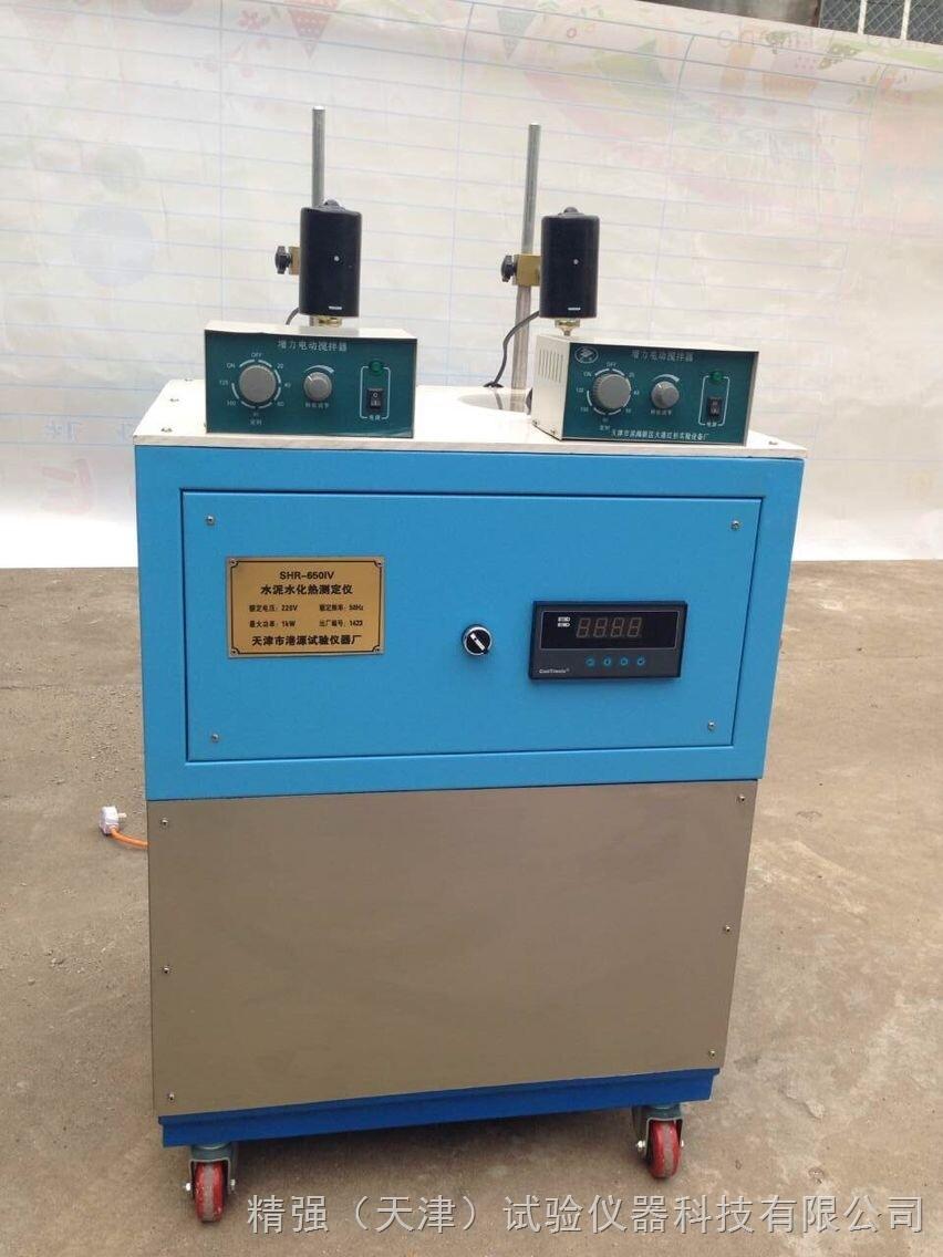 SHR-650-水泥水化热测定仪生产厂家