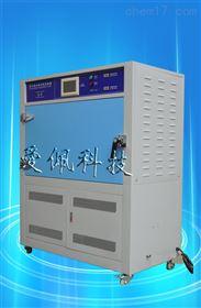 AP-UV紫外线耐候质量检测箱
