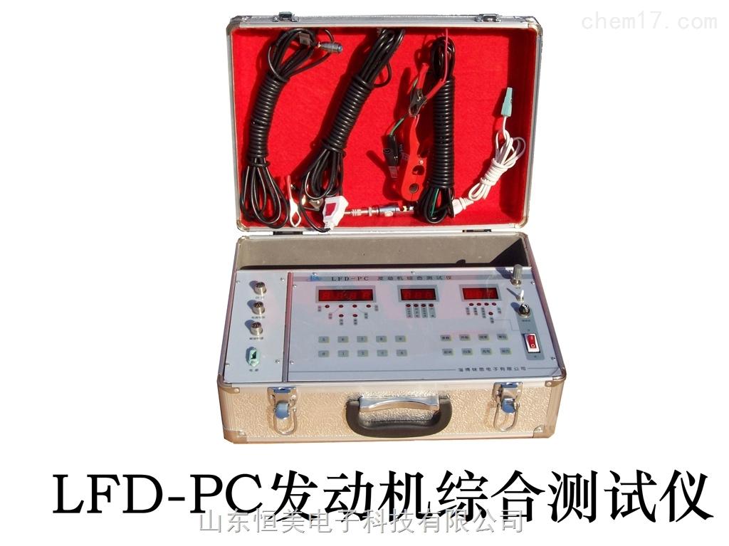 发动机综合测试仪