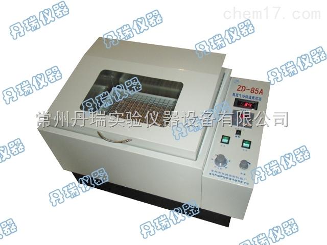 ZD-85A数显恒温气浴振荡器(回旋/往复式 测速)