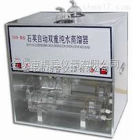 1810B石英双重(亚沸)蒸馏水器梅香专业生产