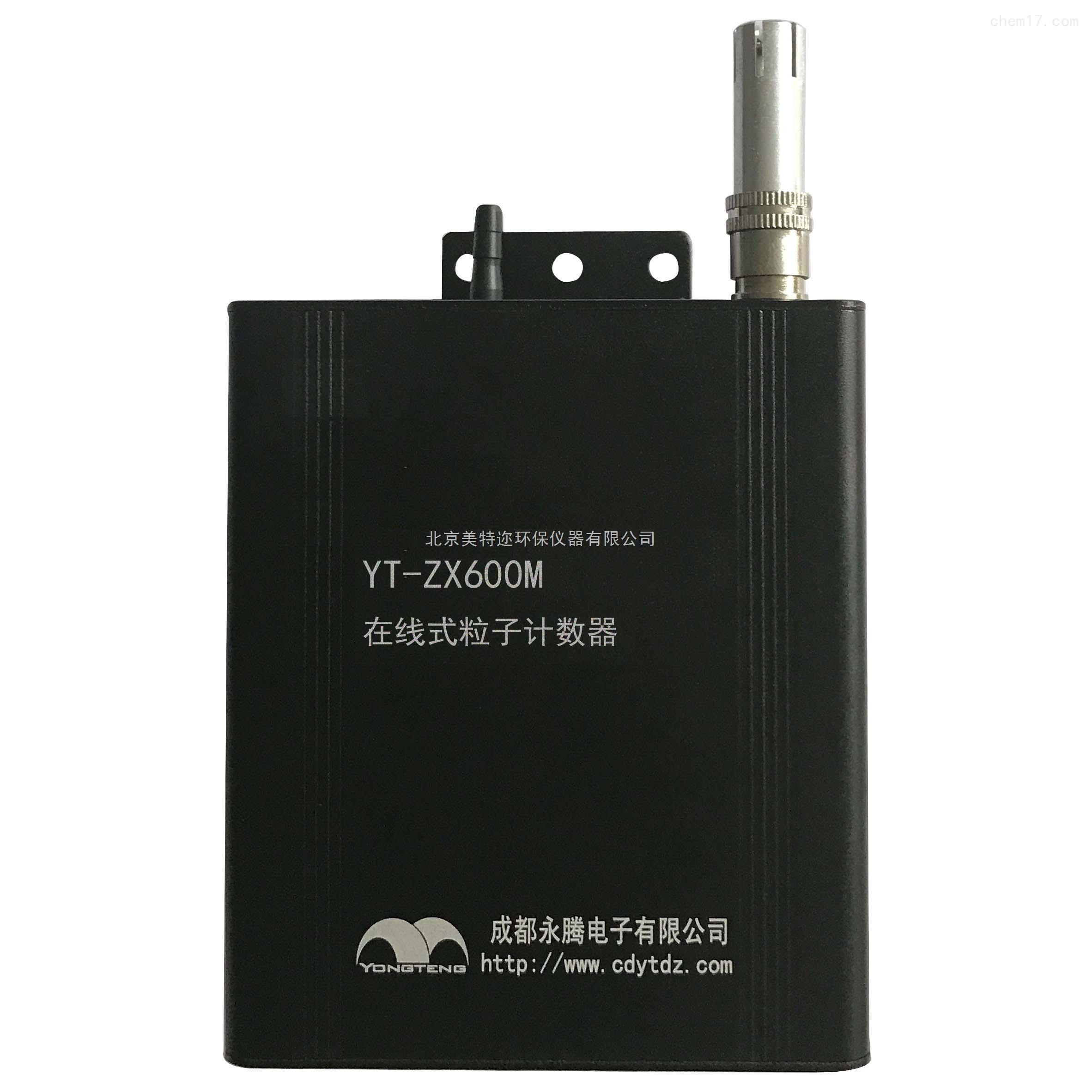 YT-ZX600M在线式粒子计数器厂家直销