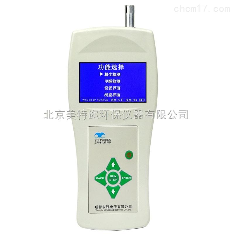 YT-HPC3000C环境检测仪PM2.5/10甲醛温湿度
